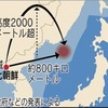 ICBM開発前進か 北朝鮮「ロフテッド軌道」、迎撃難しく