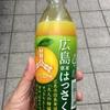 「ぜいたく三ツ矢 広島県産はっさく」を飲んでみました
