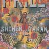 少年王者舘第30回本公演『I KILL -イキル-』(2006) 天野天街:脚本・演出