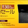 【9/30まで】One-Netbook公式ストア、半期決済セールで「OneMix3S」などが30%オフ!