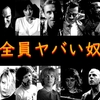 【PULP FICTION】全ての映画の中で最もセンスの良い映画