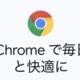 ブラウザ「Google Chrome」をインストールしよう【作りきる!個人開発でウェブサービス】