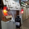 天満(大阪)で、めっちゃおいしい串かつ屋さん「串忘」をみつけた話。直感を信じることのたいせつさとか。