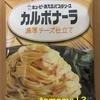 今夜のご飯!キユーピー『あえるパスタソース カルボナーラ 濃厚チーズ』を食べてみた!