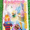 昭和58年のマンガを読みながら編み物が学べる画期的ムックゲット(^o^)