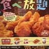 【やってみました!】: オリジナルチキン食べ放題🍖
