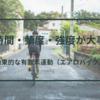 【エアロバイク】でダイエットに効果的な「時間」「頻度」「強度(心拍数)」はこれ!【エアロバイクのダイエット方法保存版】