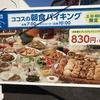 ココス磐田店の朝食バイキング!料金や時間は?