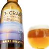 元旦には日の出ラベルビール(J-CRAFT華ほの香 芳醇のペールエール IZU SHUZENJI)