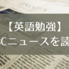 【英語勉強】BBCニュースを読む(46)