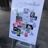 2020年2月23日(日・祝)/東京都美術館/ちばぎんひまわりギャラリー/国立新美術館/他