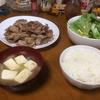 豚肉のレモン香味焼きを夕食に 気が付けば100記事目!