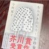 今村夏子「むらさきのスカートの女」感想&ネタバレ 芥川賞受賞作品 ファーブル昆虫記だろこれ