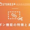 ネットショップに欠かせない!STORES.jpのクーポン機能の特徴まとめ