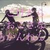 オートバイへの道 免許取得体験記 その12