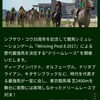 No.58 ウイポドリームレース予想①