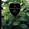『言葉とイメージ』 Vol.1 渡邊耕一展「Moving Plants」5/10~6/4