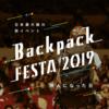 "【東京・大阪・福岡】日本最大級の""BackpackFESTA 2019""が近日開催!!"