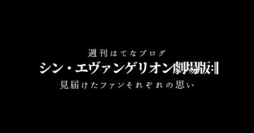 """【エヴァ感想】ついに""""終劇""""。『シン・エヴァンゲリオン劇場版𝄇』を見届けたファンそれぞれの思い"""