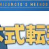 転売ビジネスオンライン塾『水本式転売塾』口コミ・レビュー
