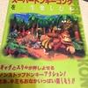【懐かし】スーパーファミコンを買えなかった私によるSFC攻略本の紹介。ドンキーコング、ロックマンX【クラシックミニ発売記念!】