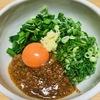 【金曜日の楽しみ】麵屋はなびの台湾まぜそばをお家で楽しむ
