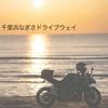 石川来たなら千里浜なぎさドライブウェイにおいで!きれいな夕日が見られる!