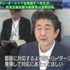 8日朝になって非常災害対策本部設置 - 西日本豪雨のさなか、7日午前10時、たった15分間の「大雨」に関する閣僚会議、あとは「私邸」ですごす安倍総理の危機管理