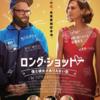 『OccupyShinjuku(新宿占拠)0112』と映画『ロング・ショット 僕と彼女のありえない恋』