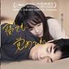 柴崎友香著『寝ても覚めても』 映画も良い、原作も良い