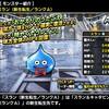 level.541【アプデ情報】おかえりキャンペーン