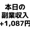 【本日の副業収入+1,087円】(20/1/16(木)) note「サラリーマンが会社にバレずに起業を実現する方法」はサラリーマンにおすすめ!