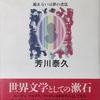 漱石論 鏡あるいは夢の書法 芳川泰久