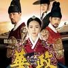 韓国ドラマ「華政」