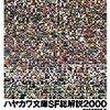 【書籍感想】ハヤカワ文庫SF総解説2000