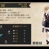 白露型駆逐艦3番艦「村雨」を「村雨改二」に改装。レベル70以上+戦闘詳報が必要です
