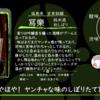 【月曜日の先週の一本!】冩樂 初しぼり純米酒【FUKA🍶YO-I】