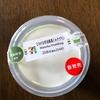 【新発売】セブンイレブン とろける宇治抹茶ミルクプリン 美味しい!