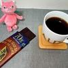 猿田彦珈琲とカルディの「フェアトレードチョコレート」の感想