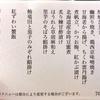 SFC修行(自腹) 3回目 ② ANA469  HND-OKA