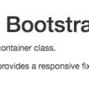 Bootstrap チュートリアル2〜W3schools: チュートリアル1〜