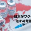 日本がワクチン接種進まぬ背景とは?
