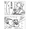ナンセンス四コマ・漢字バトル①