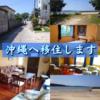 【沖縄に住みたいを現実に】23歳の男が沖縄に移住します!