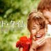 映画『アバウト・タイム〜愛おしい時間について〜』感想レビュー/タイムリープものだけど… 7点/10点
