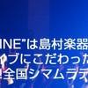 HOTLINE2014エリアファイナル出場者決定!