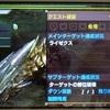 MHXX攻略:集会酒場G★4『焦電』 オフライン(ソロ)でなんとかクリアー(狩技「ラセンザンIII」を修得)