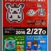 【予告】ぬいぐるみ 20インチ フシギダネ / ヒトカゲ / ゼニガメ (2016年2月27日(土)発売)