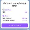 【4CAST攻略】LINEポイント大量獲得!ランキングを上げるコツ大公開!