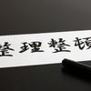 終わった仕事の書類の整理は、安易に捨てずに、見えないところに「しまう」(書類整理のヒント4)。